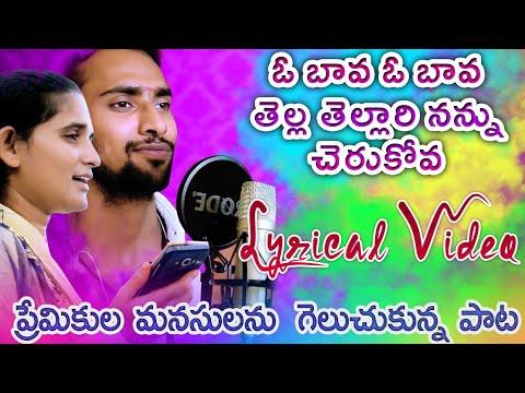 O Bava O Bava Tella Tellari Nannu Cherukova | O Bava O Bava Love Song | Telugu Love Songs | A1 Folks