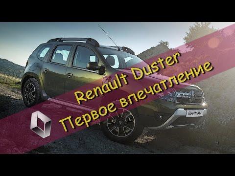 Модус - официальный дилер Renault в Краснодаре и Армавире