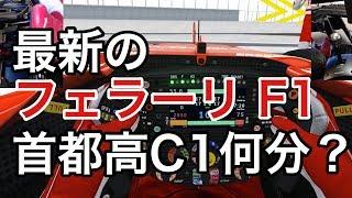 【Assetto Corsa】VR F1 で首都高全開 2017年モデルのフェラーリ thumbnail