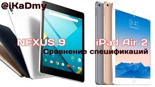 Nexus 9 vs iPad Air 2: Сравнение спецификаций