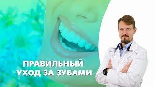 Правильный уход за зубами. Как правильно питаться, чтобы были крепкие зубы, и вы забыли о кариесе?
