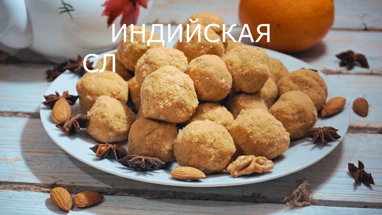Рецепт ладу  индийская сладость  своими руками