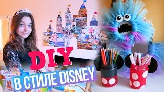DIY в стиле Disney ♡ Организация Рабочего Места и Декор Комнаты Своими Руками ♡ Бюджетный DIY