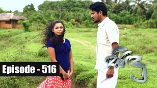 Sidu | Episode 516 30th July 2018 Thumbnail