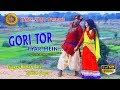 GORI TOR PYAR MEIN   गोरी तोर प्यार में   New Nagpuri Song 2017   Kumar Hari & Suman   SHREE VIDEO