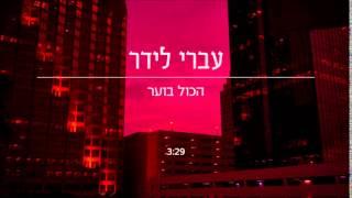 עברי לידר - הכול בוער (אודיו) // Ivri Lider - Everything Is Burning (Audio)