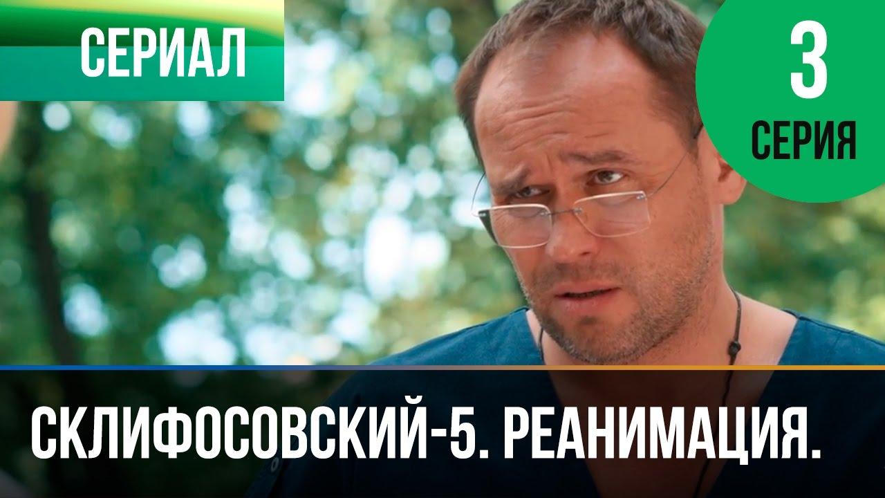 склифосовский реанимация 17 серия