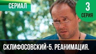 ▶️ Склифосовский Реанимация - 5 сезон 3 серия - Склиф - Мелодрама | Русские мелодрамы