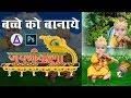 Krishna Dress Change in Photoshop, Krishna PSD dress background by abc4you