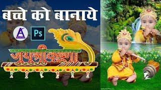 Krishna Dress Change in Photoshop, Krishna PSD dress background by abc4you
