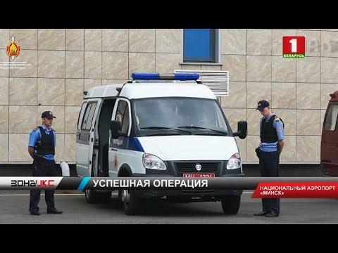 МВД опубликовало видео экстрадиции гражданки Молдовы. Зона Х