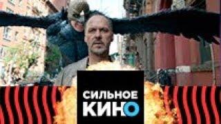 Бердмэн. Человек vs Супергерой