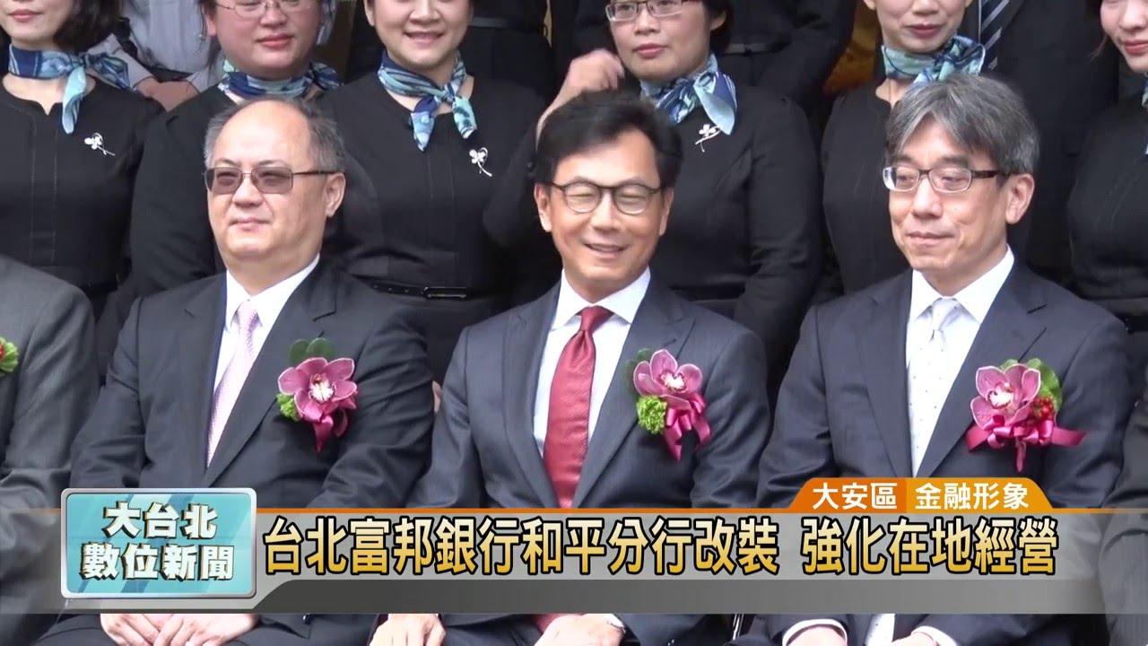 20160317 臺北富邦銀行和平分行改裝 強化在地經營 (凱擘大臺北數位新聞) - YouTube
