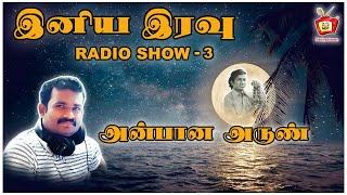 Iniya iravu 2009 | RJ AnbaanaArun | Kattiyakkaran | Suryan FM | Radio show 3