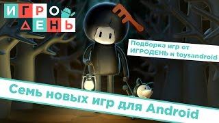 ИгроДень#42 ТОП 7 новых игр для Android