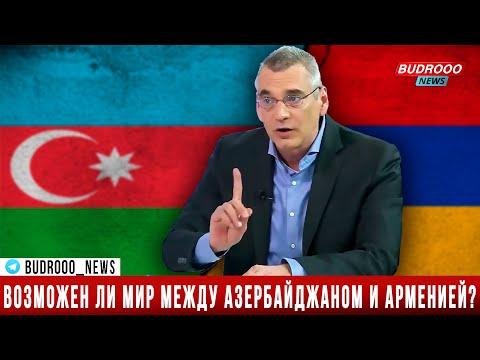Ричард Киракосян: Мирный договор между Азербайджаном и Арменией снимет все нерешенные вопросы