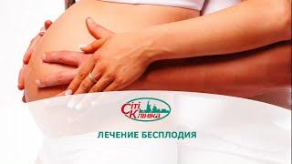 Лечение бесплодия в Сити Клинике(Сити Клиник http://cityclinic.com.ua/ (050) 190-70-07 (068) 868-20-00 (063) 588-20-00., 2016-01-13T16:00:01.000Z)