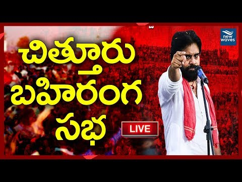 Pawan Kalyan Public Meeting at Chittoor | Janasena Party | New Waves