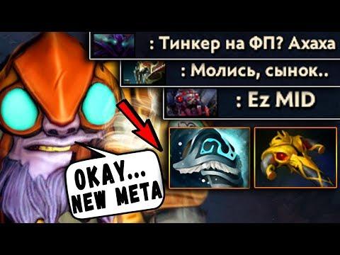 видео: АБУЗЕР ТИНКЕРА! 2000 МАТЧЕЙ первым ПИКОМ - tinker!