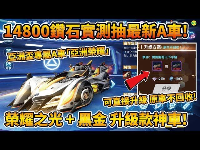 【小草Yue】花14800鑽石實測抽亞洲盃專屬A車『亞洲榮耀』!榮耀之光 + 黑金 升級款神車降臨!【極速領域】