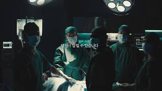 [대한적십자사 혈액관리본부 헌혈캠페인] 살릴 수 있습니다편