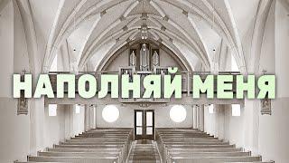Наполняй меня Павел Плахотин Христианская Песня