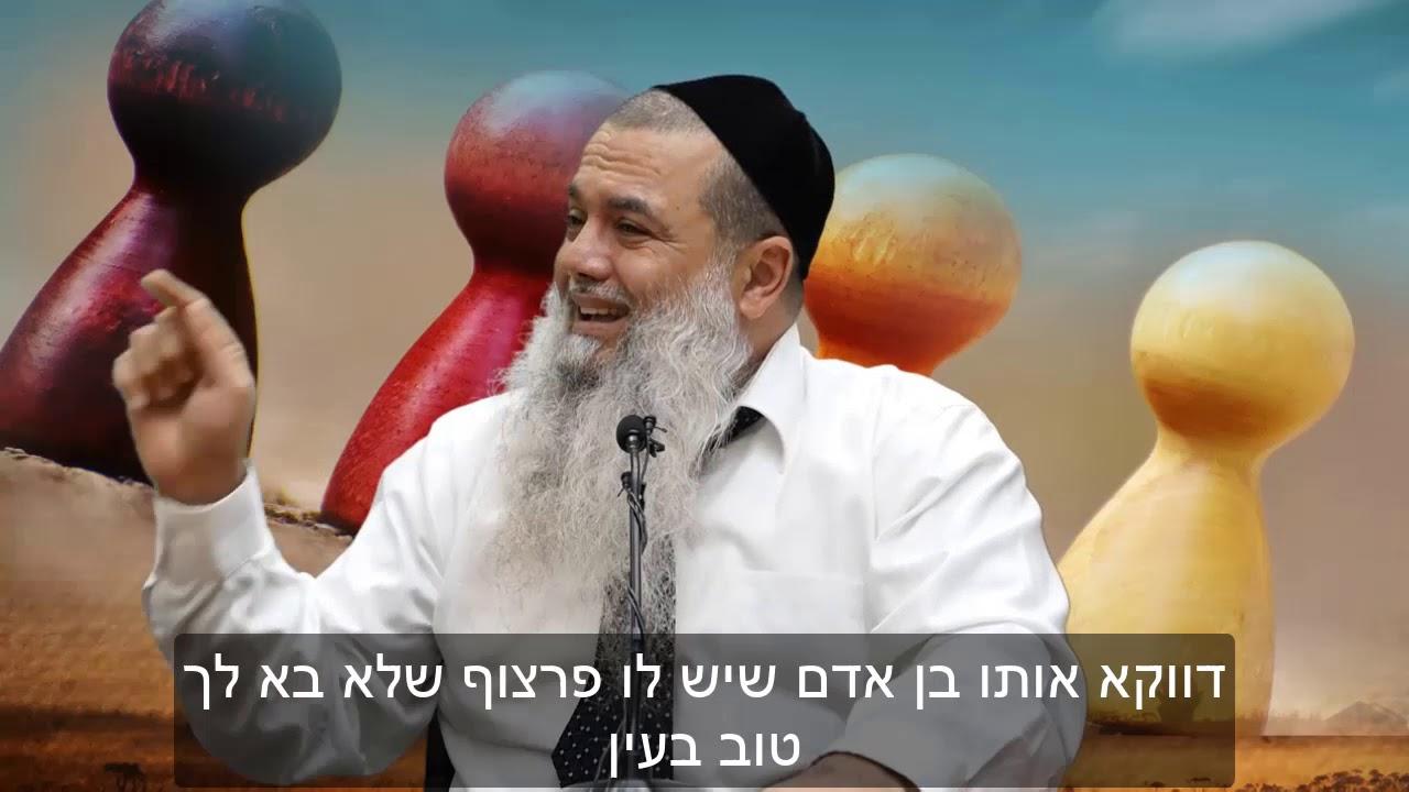 אמונה קצר: לא תשנא את אחיך - הרב יגאל כהן HD