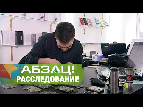 Смотреть Как понять, что вас разводят при ремонте мобильного Ч.1 - Абзац! - 31.01.2017 онлайн