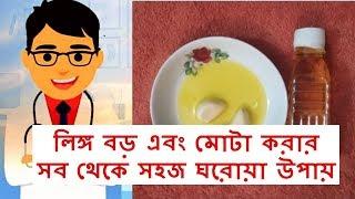 Lingo boro o mota korar shohoz upay   লিঙ্গ বড় এবং মোটা করার সহজ ঘরোয়া উপায়   Health Tips Bangla  