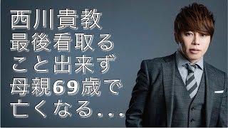 歌手として活躍中の西川貴教氏ですが、母親の訃報が報じられました。西...