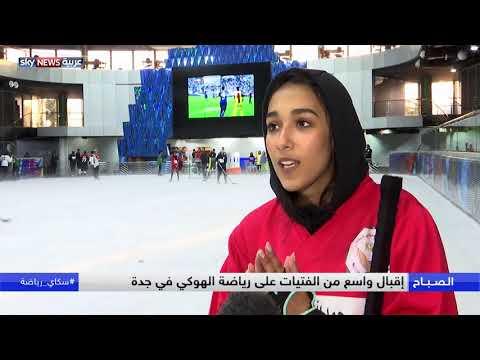 هوكي الجليد في جدة.. مساع لتأسيس اتحاد ينافس دولياً  - نشر قبل 2 ساعة