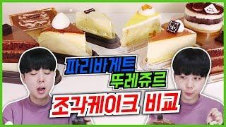 파리바게트VS뚜레쥬르 조각케이크 전.격.비.교★ 치즈,…