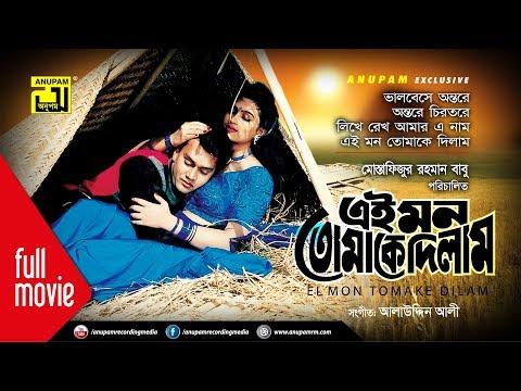 Ei Mon Tomake Dilam | এই মন তোমাকে দিলাম | Shakil Khan, Popy & Bobita | Bangla Full Movie