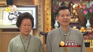 元崇法師、黃運寶、陳淑貞、張詹忻慧【大家來學易經069】| WXTV唯心電視台