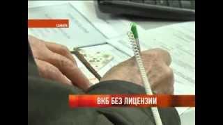 Волго-Камский банк - что делать вкладчикам и клиентам(, 2013-11-11T18:14:04.000Z)