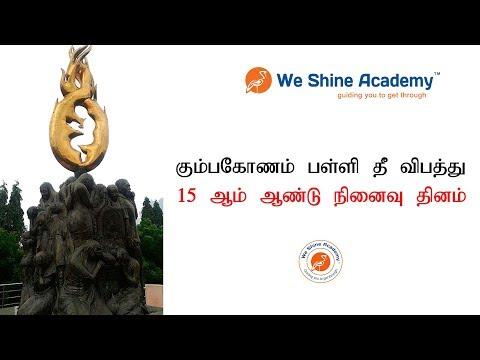 கும்பகோணம் பள்ளி   தீ விபத்து  15 ஆம் ஆண்டு நினைவு தினம்  | We Shine Academy