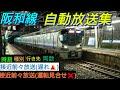 【自動放送】阪和線 全種別・行先・両数案内 遅延・運転取り止め 予告 メロディなど