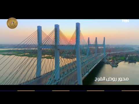 ( ملحمة التحدى) محور روض الفرج.. شريان حياة جديد يربط شرق القاهرة بغربها