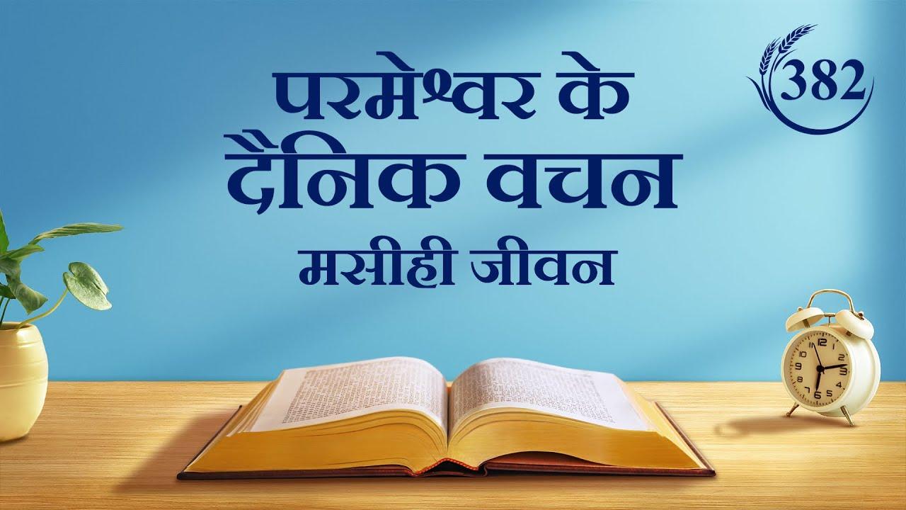"""परमेश्वर के दैनिक वचन   """"बाहरी परिवर्तन और स्वभाव में परिवर्तन के बीच अंतर""""   अंश 382"""
