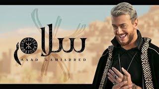Saad Lamjarred - SALAM (EXCLUSIVE Music Video) | (سعد لمجرد - سلام (فيديو كليب حصري