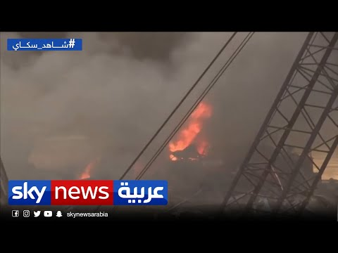 لبنان.. عشرات القتلى وآلاف الإصابات في انفجار بيروت  - نشر قبل 25 دقيقة