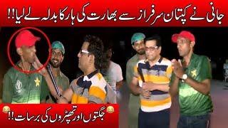 Bharat Se Haar, Jani Ne Sarfraz Ahmed Ko Nani Yaad Kara Di!! | Seeti 24