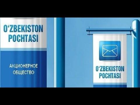 Pochta Index Topish / Как узнать свой почтовый индекс