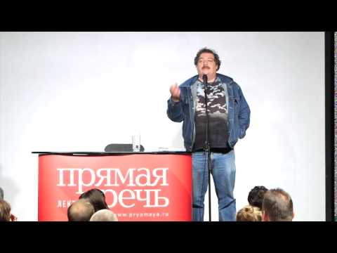 Дмитрий Быков лекция