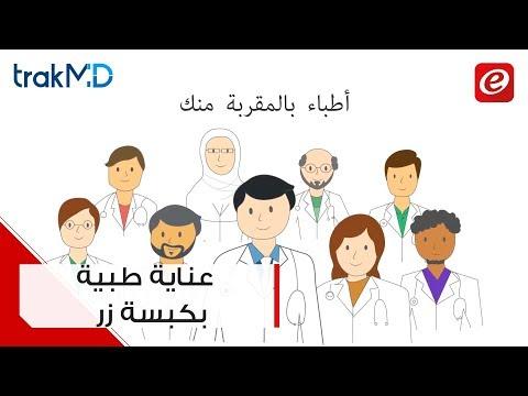 """شابان لبنانيان يبتكران منصة """"TrakMD"""" الالكترونية للوصول الى العناية الطبية بكبسة زر"""