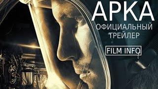 Арка (2016) Официальный трейлер