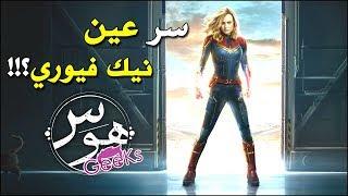 اعلان كابتن مارفل (مترجم+تحليل) | Captain Marvel - Official Trailer