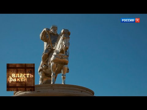Империя монголов / Власть факта / Телеканал Культура