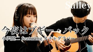 Baixar 今夜はブギー・バック(Acoustic cover)