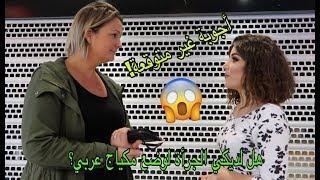هل لدى الفتاة الاجنبية الجرأة بوضوع المكياج العربي؟ ألاجوبة غير متوقعة!! + طريقة وضع المكياج العربي!